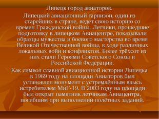 Липецк город авиаторов. Липецкий авиационный гарнизон, один из старейших в ст