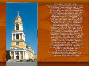 Христорождественский собор Формирование главной площади города началось с воз