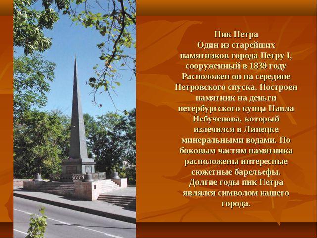 Пик Петра Один из старейших памятников города Петру I, сооруженный в 1839 год...