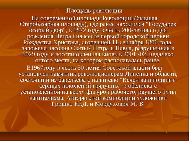 Площадь революции На современной площади Революции (бывшая Старобазарная площ...