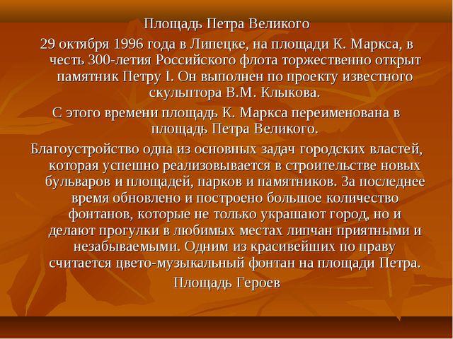 Площадь Петра Великого 29 октября 1996 года в Липецке, на площади К. Маркса,...