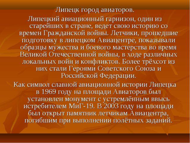 Липецк город авиаторов. Липецкий авиационный гарнизон, один из старейших в ст...