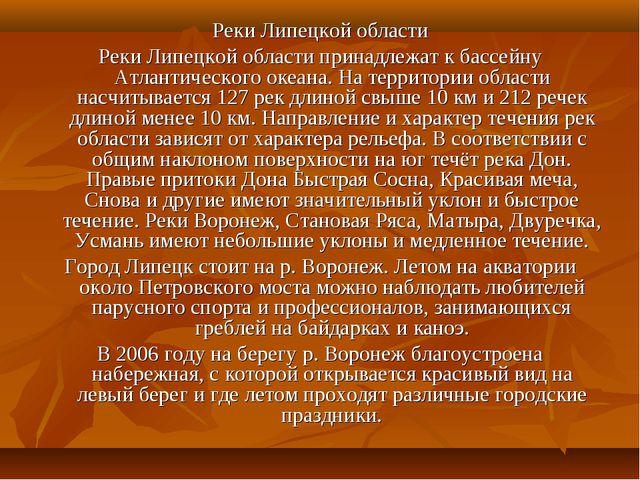 Реки Липецкой области Реки Липецкой области принадлежат к бассейну Атлантичес...