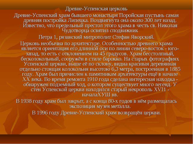 Древне-Успенская церковь Древне-Успенский храм бывшего монастыря Поройская пу...