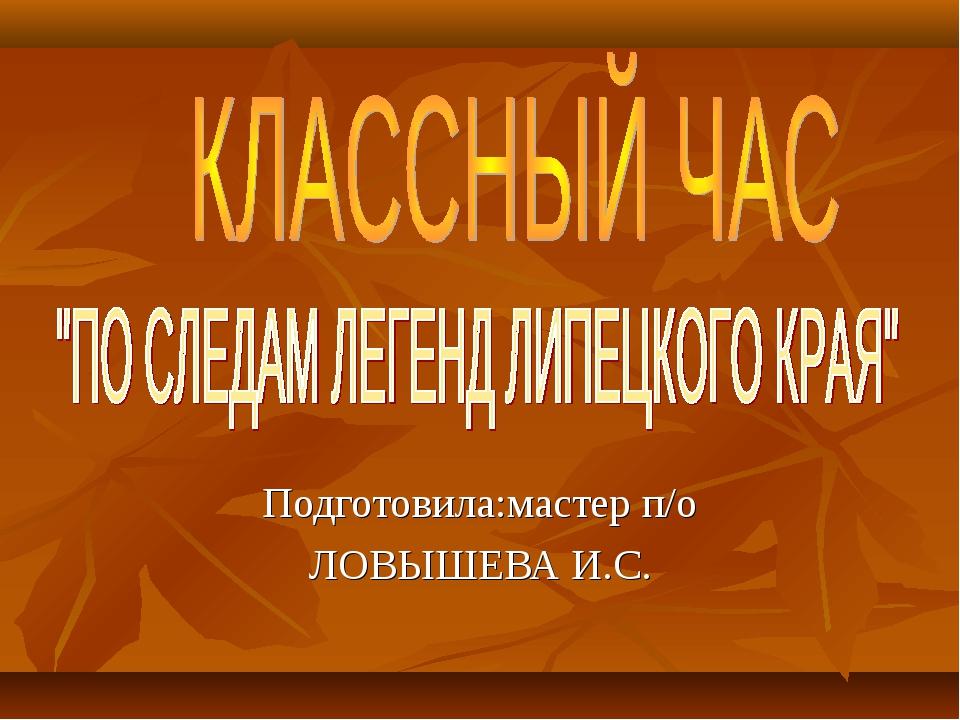 Подготовила:мастер п/о ЛОВЫШЕВА И.С.