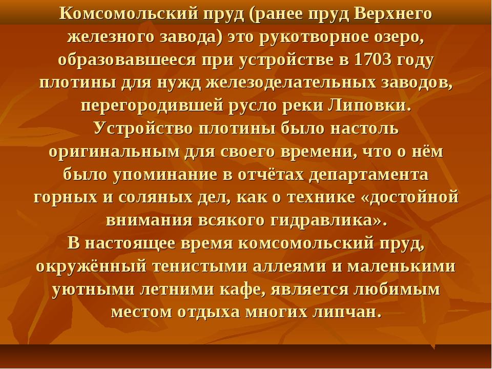 Комсомольский пруд (ранее пруд Верхнего железного завода) это рукотворное оз...