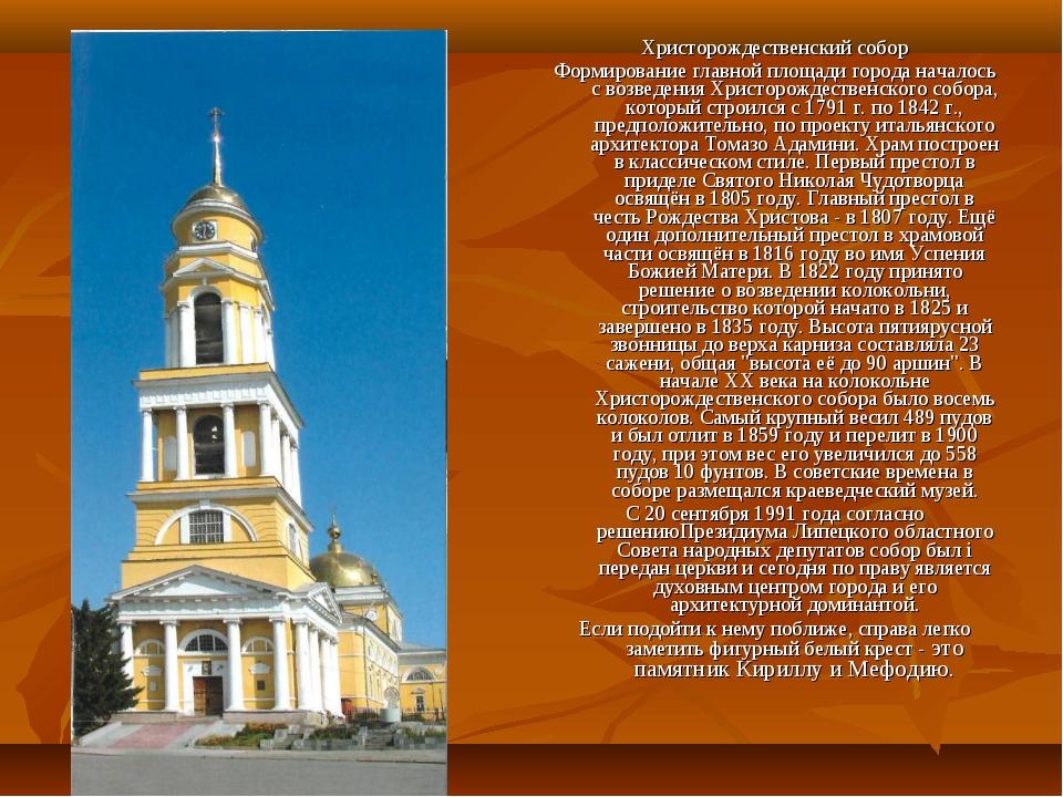 Христорождественский собор Формирование главной площади города началось с воз...