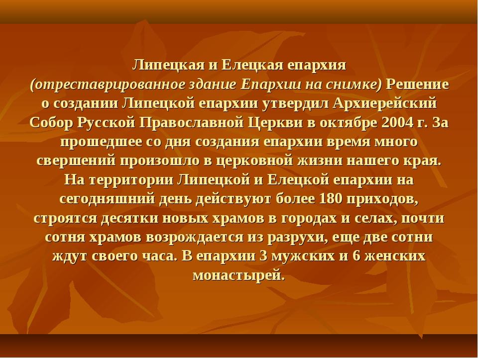 Липецкая и Елецкая епархия (отреставрированное здание Епархии на снимке) Реш...