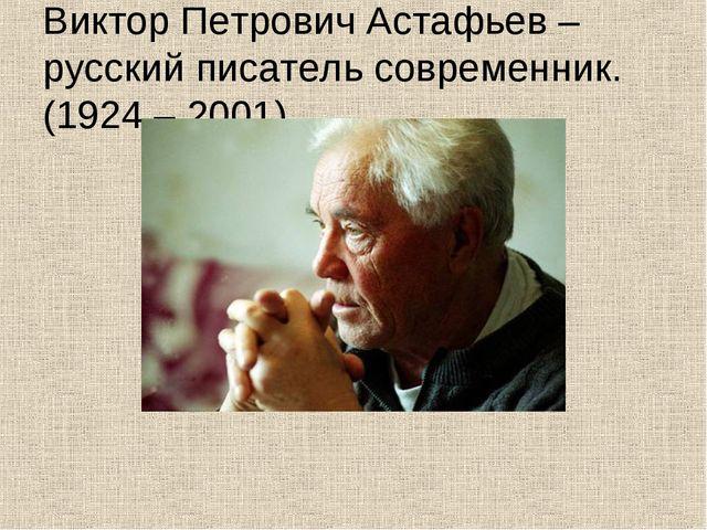 Виктор Петрович Астафьев – русский писатель современник.(1924 – 2001)