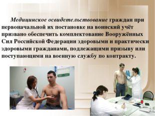 Медицинское освидетельствование граждан при первоначальной их постановке на в