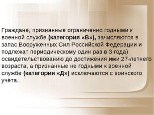 Граждане, признанные ограниченно годными к военной службе (категория «В»), за