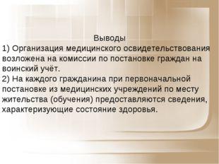 Выводы 1) Организация медицинского освидетельствования возложена на комиссии