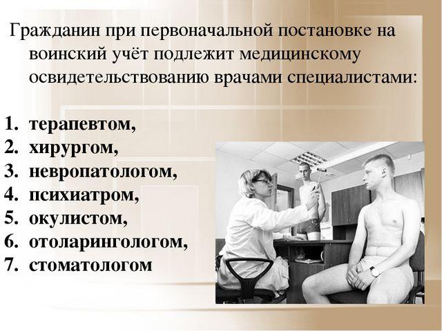 Гражданин при первоначальной постановке на воинский учёт подлежит медицинско...