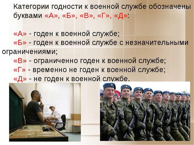 Категории годности к военной службе обозначены буквами «А», «Б», «В», «Г», «Д...