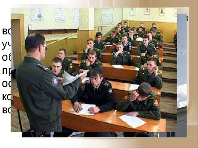 Граждане, желающие поступить в военное образовательное учреждение профессиона...