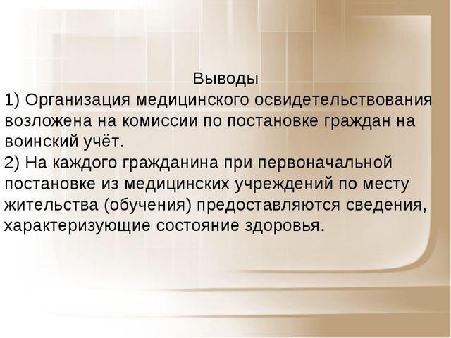 Выводы 1) Организация медицинского освидетельствования возложена на комиссии...