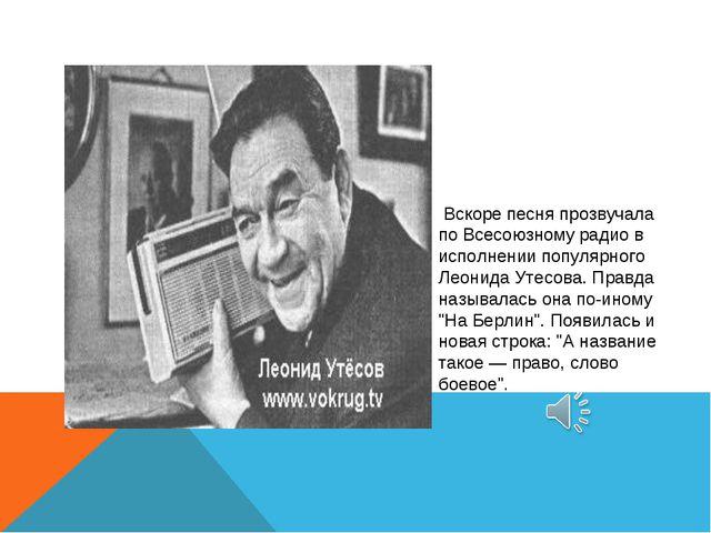 Вскоре песня прозвучала по Всесоюзному радио в исполнении популярного Леонид...
