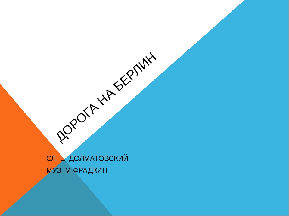 ДОРОГА НА БЕРЛИН СЛ. Е. ДОЛМАТОВСКИЙ МУЗ. М.ФРАДКИН