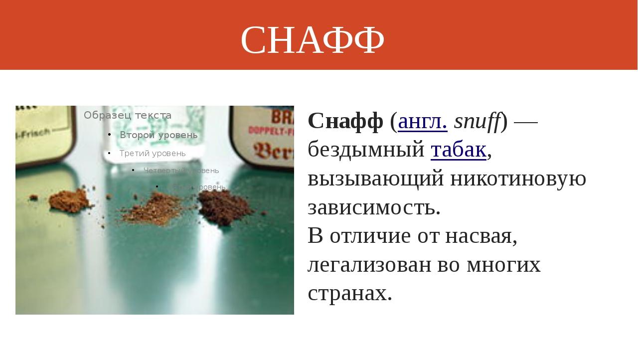 СНАФФ Снафф(англ.snuff)— бездымныйтабак, вызывающий никотиновую зависимос...