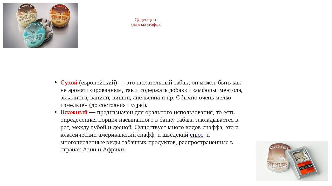Существует два вида снаффа: Сухой(европейский)— это нюхательный табак; он...
