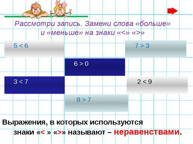 Выражения, в которых используются знаки «< » «>» называют – неравенствами. 5...
