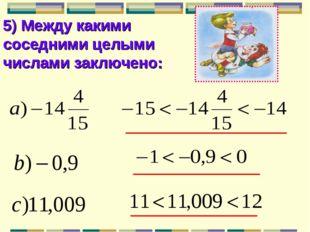 5) Между какими соседними целыми числами заключено: