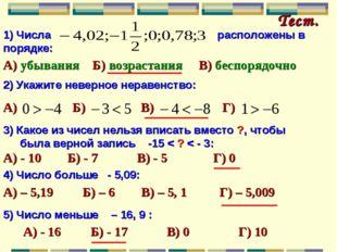 Тест. 1) Числа расположены в порядке: А) убывания Б) возрастания В) беспорядо