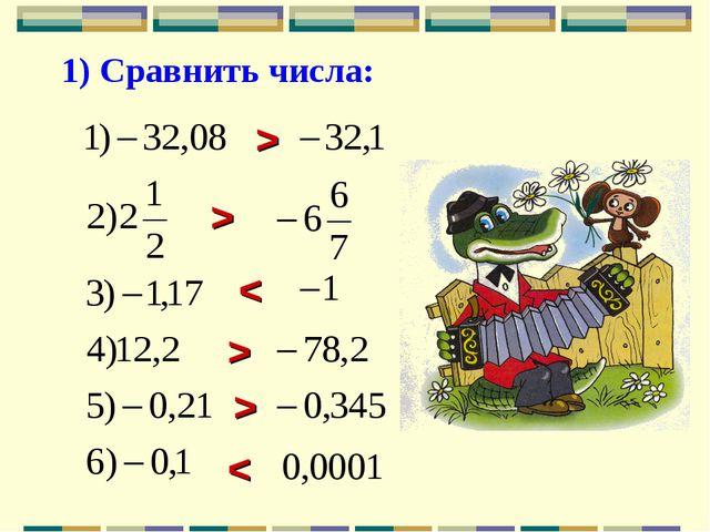 1) Сравнить числа: > > < > > <