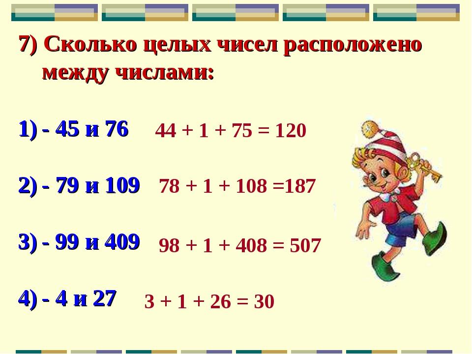 7) Сколько целых чисел расположено между числами: - 45 и 76 - 79 и 109 - 99 и...