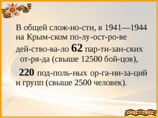 В общей сложности, в 1941—1944 на Крымском полуострове действовало