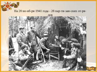 На 20 ноября 1941 года - 28 партизанских отрядов