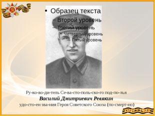 Руководитель Севастопольского подполья Василий Дмитриевич Ревякин