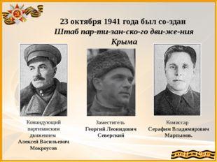 23 октября1941 года был создан Штаб партизанского движения Крыма Ком