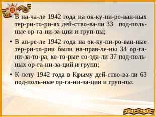 В начале 1942 года на оккупированных территориях действовали 33