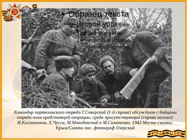 Командир партизанского отряда Г.Северский (1-й справа) обсуждает с бойцами от...