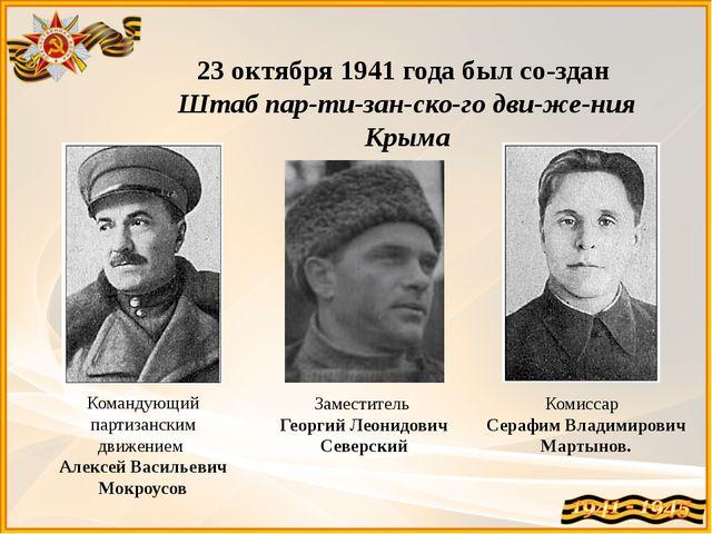 23 октября1941 года был создан Штаб партизанского движения Крыма Ком...