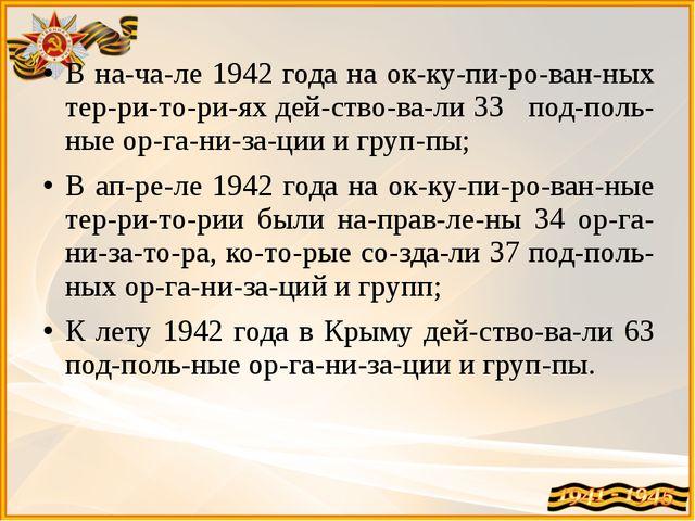 В начале 1942 года на оккупированных территориях действовали 33...