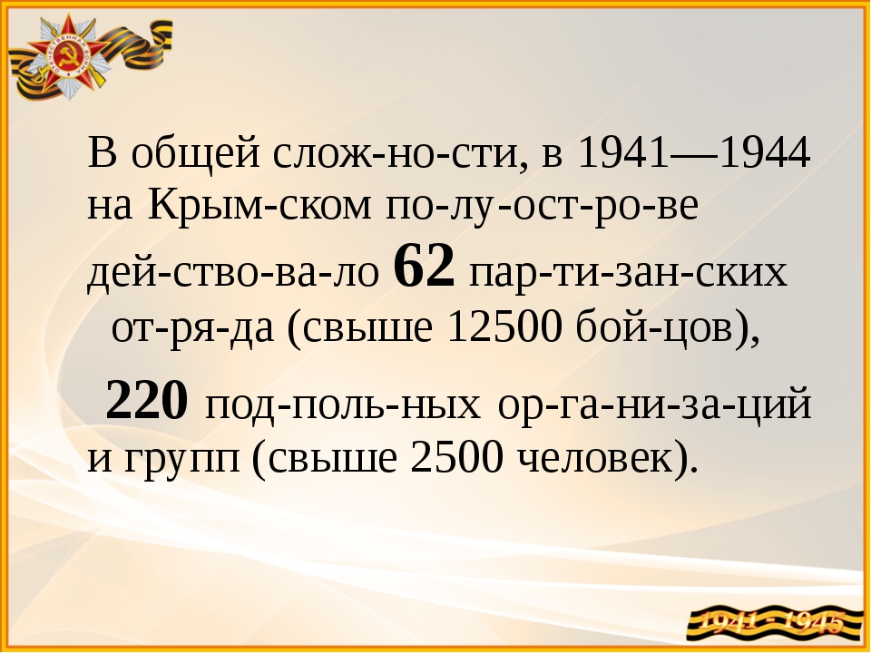 В общей сложности, в 1941—1944 на Крымском полуострове действовало...