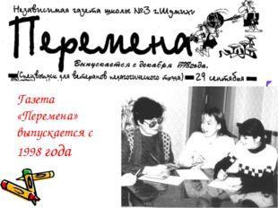 Газета «Перемена» выпускается с 1998 года