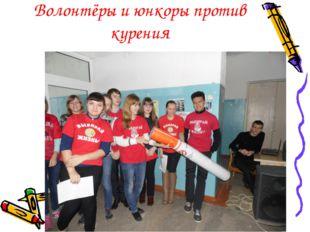 Волонтёры и юнкоры против курения