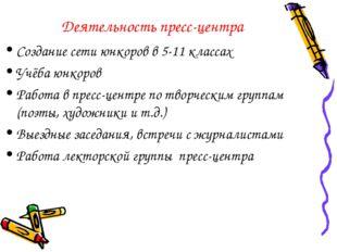Деятельность пресс-центра Создание сети юнкоров в 5-11 классах Учёба юнкоров