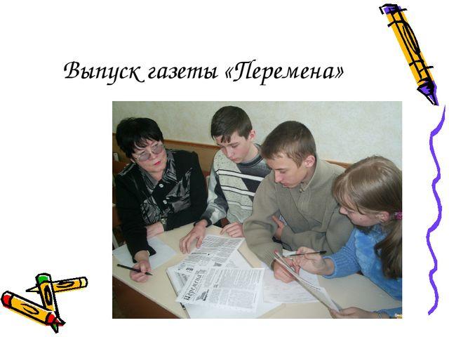 Выпуск газеты «Перемена»