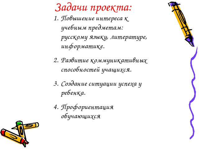 Задачи проекта: Повышение интереса к учебным предметам: русскому языку, литер...