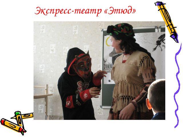 Экспресс-театр «Этюд»