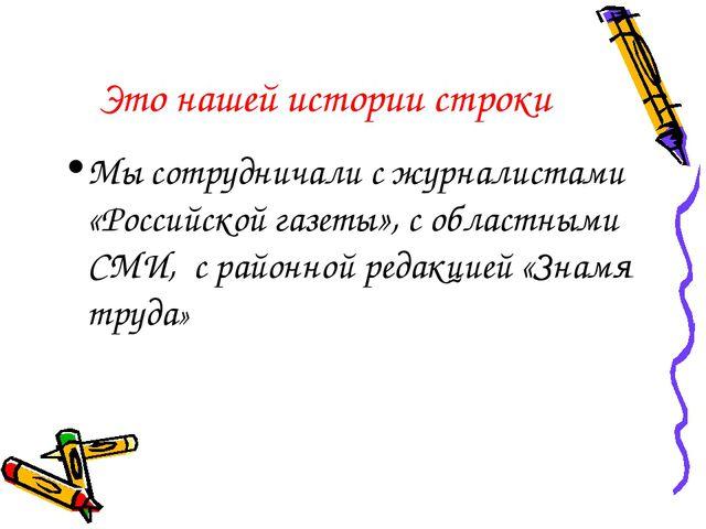 Это нашей истории строки Мы сотрудничали с журналистами «Российской газеты»,...