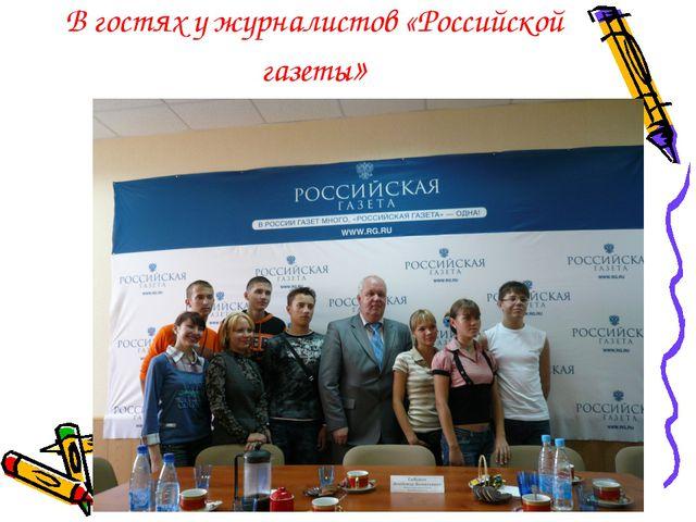 В гостях у журналистов «Российской газеты»