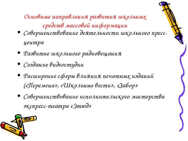Совершенствование деятельности школьного пресс-центра Развитие школьного ради...
