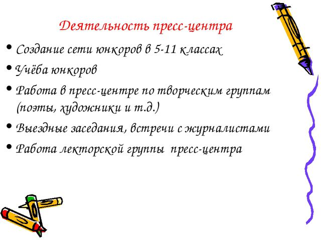 Деятельность пресс-центра Создание сети юнкоров в 5-11 классах Учёба юнкоров...