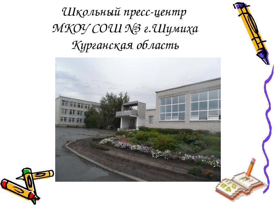 Школьный пресс-центр МКОУ СОШ №3 г.Шумиха Курганская область