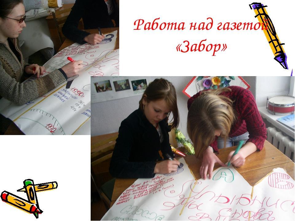 Работа над газетой «Забор»